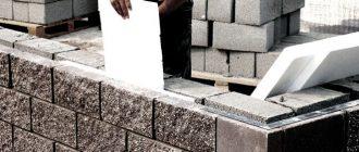 Утепление стен из блоков