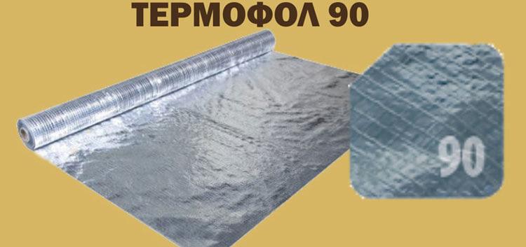 Пароизоляция Термофол90